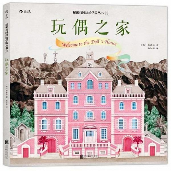 Caliente! Libro Para Colorear Casa De Muñecas Para Niños Adultos