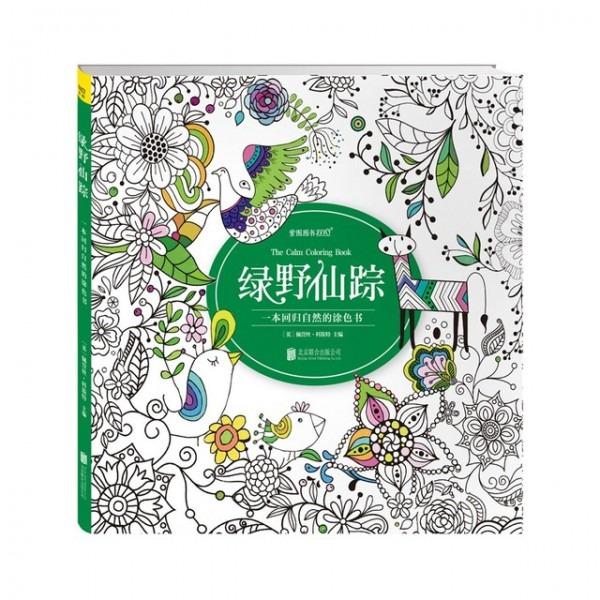 Aliexpress Com  Comprar La Calma Libros Para Colorear Para Adultos